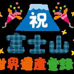 text_syuku_fujisan_sekaiisan_touroku
